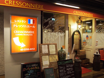 新宿三丁目のビルの地下にひっそりと佇む「クレッソニエール」。本格的なフランスの郷土料理や家庭料理がいただけます。
