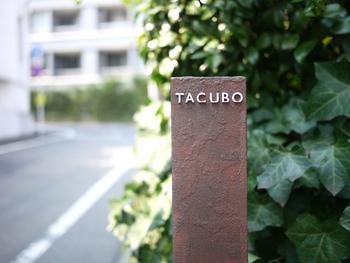 """""""薪""""をコンセプトにしたイタリアン「TACUBO(タクボ)」。全国から取り寄せたこだわりの食材で、食材の美味しさを最大限に引き出したシンプルな料理は、格別の美味しさです。"""