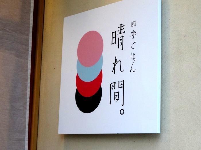 福井県で生まれ育った店主が開いたお店「四季ごはん 晴れ間。」。とても心地よいほっこりした雰囲気のお店です。福井の郷土料理をおしゃれにいただくことができます。