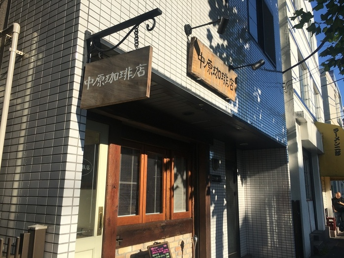 下北沢駅から鎌倉通り沿いに10分ほど歩いた場所にあるコーヒー専門店「中原珈琲店」。一見レトロな店構えですが、実はオープンしたのは2016年とごく最近。店名が書かれた看板が目印です。