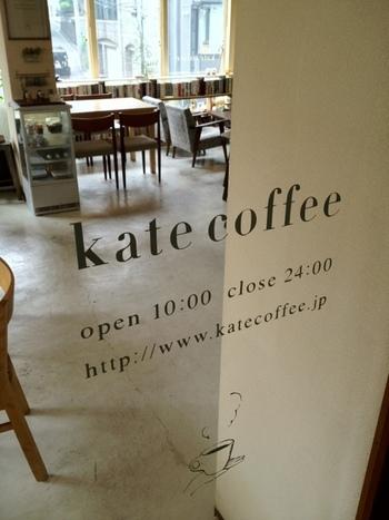 「kate coffee(ケイトコーヒー)」は、下北沢の隠れ家的な名店。丁寧に抽出されたオリジナルブレンドコーヒーが味わえると、コーヒーファンからも人気を集めています。