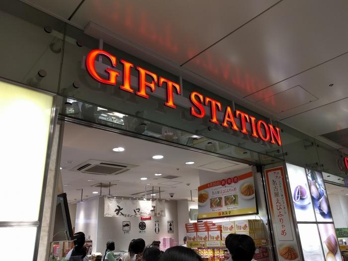 名古屋駅の中央コンコースにある「ギフトステーション名古屋」。新幹線の改札そばということもあり、たくさんの人でにぎわっています。東海限定の手羽先味の「じゃがビー」や「桂新堂」の「名古屋えびふりゃあ」など、名古屋ならではのお土産がたくさん並んでいます。