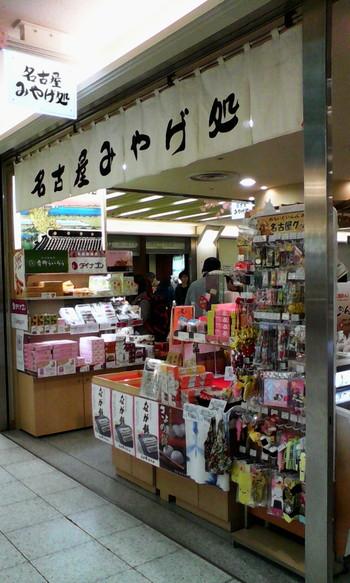 名古屋駅の地下街「エスカ」には、名古屋の名店、お土産屋さんが並んでいます。こちらは「名古屋みやげ処」。じっくりとお土産を選べる落ち着いた雰囲気がいいですね。