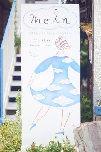 スウェーデン語で雲を意味する「moln」は鎌倉駅からすぐ近くの線路沿いに位置する小さな雑貨店。訪れる度に新しい発見と提案、そして心地よさを与えてくれるお店です。