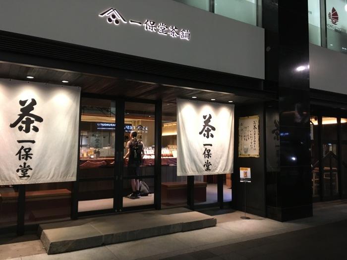 京都に本店を構える、享保年間(1717年)創業の歴史ある日本茶専門店の「一保堂茶舗 喫茶室 嘉木」。その老舗の日本茶専門店の東京丸の内店は、JRの有楽町駅、国際フォーラム口より徒歩約5分の距離にあります。
