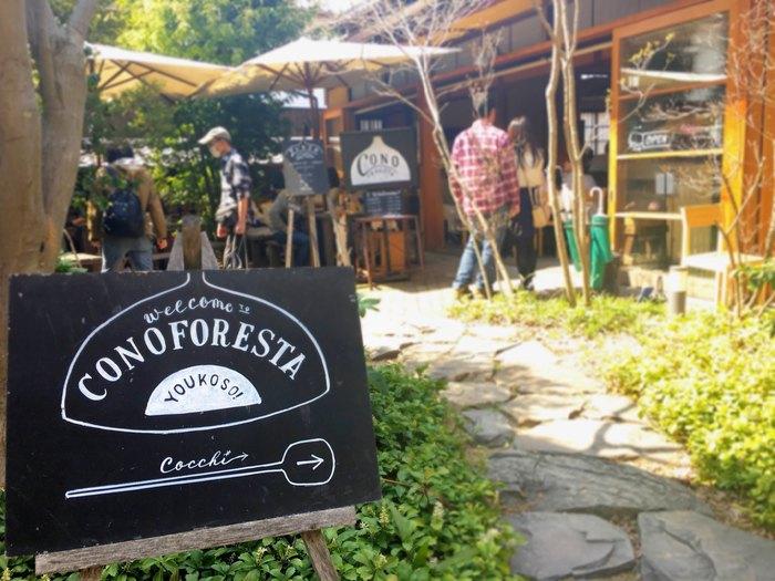 母屋は、イタリア製の薪窯で焼き上げる、本格ナポリピッツァの店「pizzeria CONO foresta(ピッツェリア・コノフォレスタ)」。母屋と庭が続いた開放的な空間です。