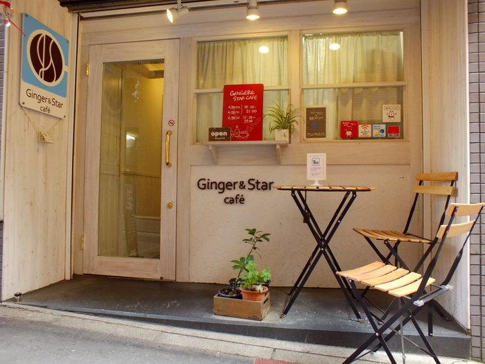 池袋東口から徒歩約10分、細い小道にひっそりと佇む隠れ家的カフェ、ジンジャー&スター。その名の通りジンジャーエールやジンジャーのきいたクッキーなど、生姜をきかせた料理やドリンクがウリのお店です。