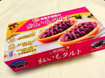 発売から30年、沖縄土産の代名詞ともいえるロングセラータルトは、契約農家から届く沖縄県産紅いもを100%使用。しっとりとしたタルト生地の上にのった紅芋ペーストのホクホク感がたまりません。