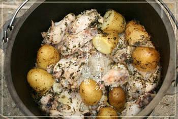 ほくほくの新じゃがと鶏手羽を使ったバジルオイルご飯。ダッチオーブンの代わりに、人気のホーロー鍋などを使ってもよさそうですね。お肉などのメインだけでなく、ご飯ものなどもアウトドア料理の重要ポイント。ぜひ、工夫を凝らして素敵な主食を作りましょう。