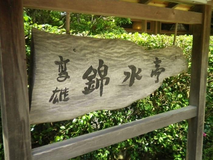 貴船から少し離れて、同じく京都市の北にある高雄でも川床を楽しむことができますよ。こちらでおすすめなのが、川床が楽しめて宿泊もできるお宿として有名な「錦水亭」。もちろんお食事だけでもOKですが、宿泊とセットだとお得に川床を楽しめるので、遠方から京都に訪れる方は思い切って宿泊されてみてはいかがでしょうか。