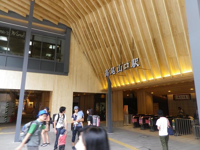 京王高尾山口駅。駅に直結の日帰り温泉施設「京王高尾山温泉 / 極楽湯」が2015年にオープンしました。