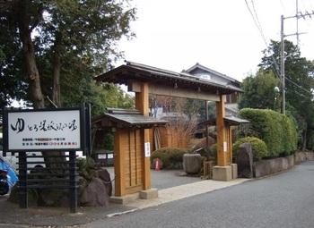JR東海道本線「湯河原」駅、同じ路線の「真鶴」駅間を結ぶコミュニティバス「湯河原駅~真鶴駅」に乗り、「ゆうゆうの里」バス停下車、徒歩1分ほど。