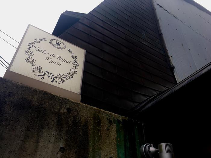 京都市役所のすぐ近く、この看板が目印のサロン・ド・ロワイヤル京都店。創業80年のショコラティエです。マップ通りにたどり着いても、お店は?と一瞬戸惑ってしまうかもしれませんが…