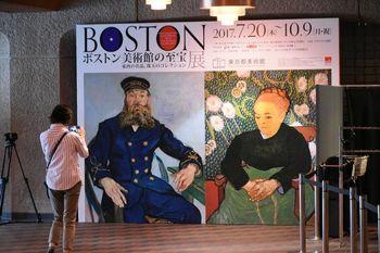 特別展や企画展などが年に7~8回行われています。「都民のための美術の振興を図る」という目的があり、ボストン美術館所蔵品やボッティチェリ、モネ展・ムンク展などの有名な画家の展覧会が多く開催されます。絵画好きにはたまならい美術館です。