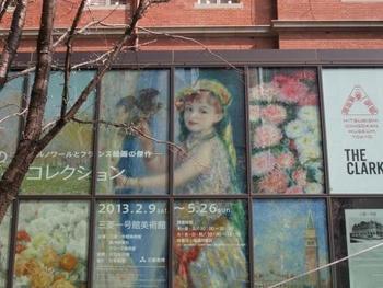 三菱一号館には、トゥールーズ=ロートレックなどのフランスの名画が所蔵されており、特別展では過去にルノワール、ミレーなどのフランス印象派の絵画展が開催されています。