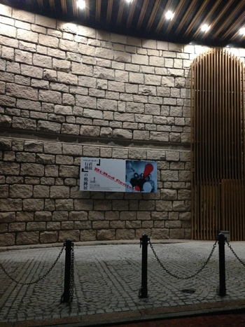 昭和56年に開館した松濤美術館は、哲学的な建築家といわれる白井晟一が設計しました。渋谷区松濤は閑静な高級住宅街のため設計に規制があり建築面積も縛られています。そういった状況から生まれた地下2階、住宅街という地域性をかんがみた窓の少ない建物は美しく独創的です。地下2階、地上2階の合計4フロアすべてに展示室があり、小さい建物ながら多くの美術品を鑑賞できます。