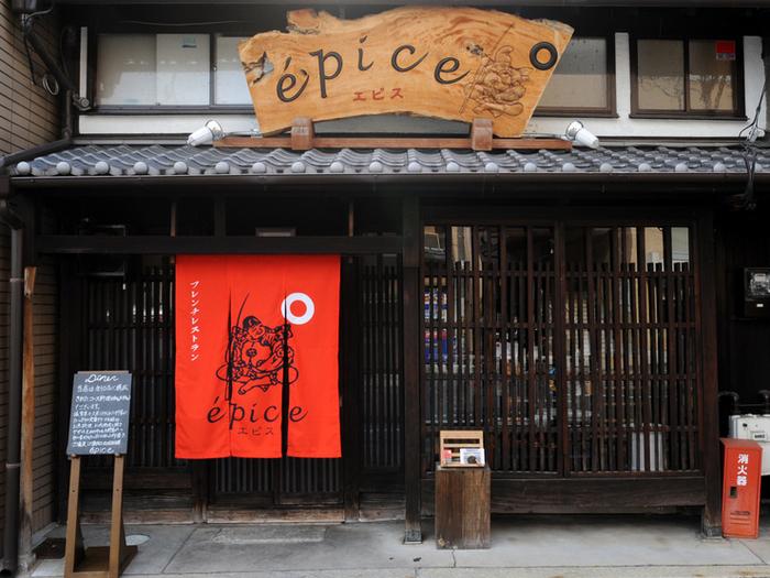 京都御所の東にあるフレンチレストラン「epice」。えびす様が描かれた、朱色ののれんが目を引きます。