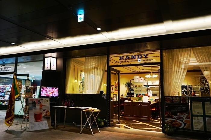 日本橋駅直結の東京日本橋タワーB1Fにあるスリランカ料理のお店「KANDY」は、異国情緒漂う外観で入る前からワクワクしちゃいます。
