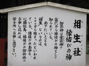 【「相生社」は「神皇産霊神」が御祭神 】