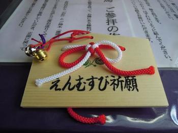"""【紅白の紐で結ばれた""""えんむすび祈願""""の絵馬。絵馬を奉納する時は、作法があります。以下のリンク先を参照してみましょう 】"""