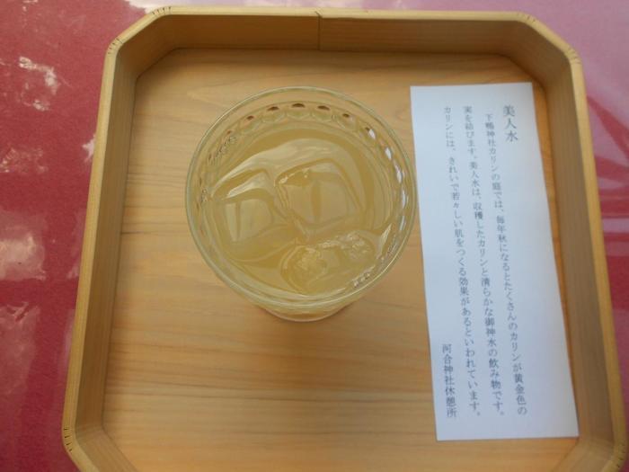 """【「河合神社」の休憩所には、神社で収穫された""""花梨(かりん)""""から作られた飲み物「美人水」があります。花梨には、瑞々しく若々しい肌を作る効能があるといわれています】"""