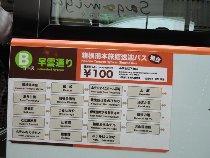 箱根湯本では、温泉旅館送迎シャトルバスが出ています。コースは宿別で、A・B・Cの3コースあるので、上手に活用しましょう。バス乗り場、時刻表は、以下の箱根登山観光バスのHPに掲載されています。