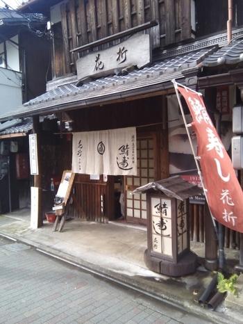 大正時代創業の老舗、鯖寿司専門店「花折」。外観は現代とは思えない和の趣があります。