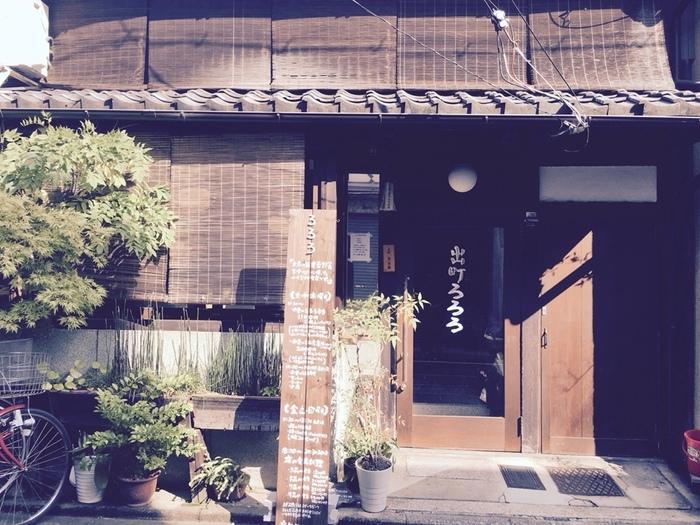 京都といえば、「おばんざい」 いろんなお惣菜をちょっとずついただけるお得なおばんざいのお店「出町ろろろ」です。