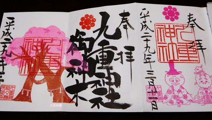 九重神社には通常御朱印もありますが、御神木のスタンプが押された「御神木御朱印」がおすすめです!季節の移り変わりで木々が変化していくように、御朱印の葉っぱの色も8つに変わっていくのが魅力。春には桜のピンク、夏は青々しい緑…