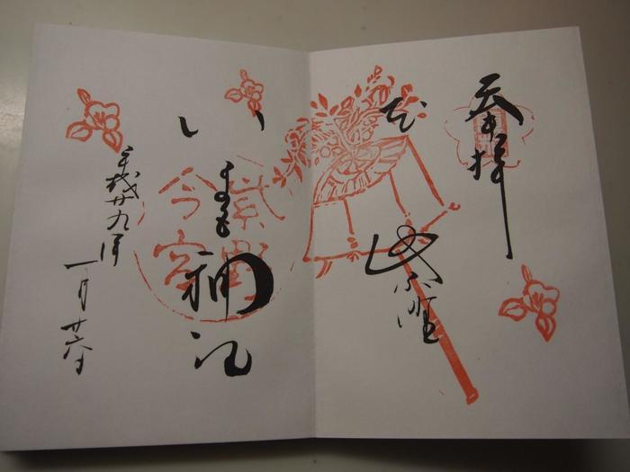 京都三大奇祭の「やすらい祭」で登場する花傘の押し印。シンプルな中にも雅な雰囲気が漂う、今宮神社ならではの魅力が詰まった御朱印です。