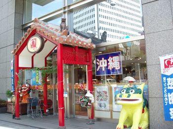 東京の沖縄アンテナショップ『銀座わしたショップ』は、沖縄産の生鮮食品やお酒、飲み物、お菓子などの食料品を初め、書籍や民芸品、イートインまであり、沖縄の魅力が詰まった場所。沖縄土産の定番、「紅いもタルト」や「雪塩ちんすこう」はこちらでも買うことができます。