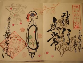 季節限定の御朱印もあり、こちらは春限定の御朱印です。舞妓さんの後ろ姿と桜に日本の風情を感じますね。舞妓さんの御朱印は秋限定のものもあり、春の「諸行無常」から「錦繍の秋」へと変わります。證安院の御朱印は奥様がお一人で描かれているため、書き置きが基本です。たまに直書きもありますが、人数が限られているため、詳しくは證安院のTwitterをチェックしてみてください♪