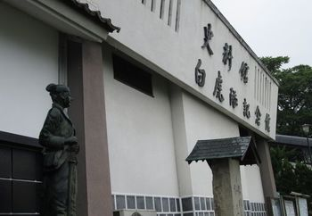 飯盛山まで訪れたら、近くにある「白虎隊記念館」にも足を運んでみることをおすすめします。映画やドラマにもなった白虎隊について学べることはもちろん、新選組などに関連した展示もあります。