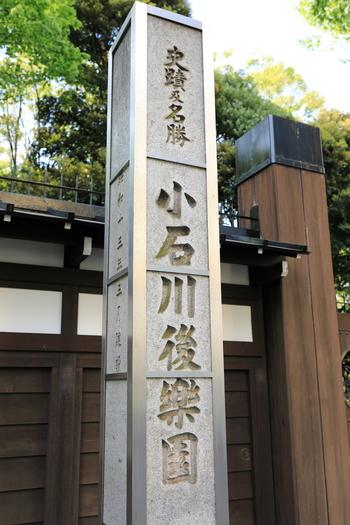 「小石川後楽園」は、江戸時代初期の1629年(寛永6年)に水戸徳川家の祖である頼房が、作庭家に依頼して造らせた庭園です。完成したのは、二代藩主の光圀の代で今も当時の雰囲気がそのまま残っています。