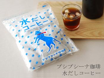 香川県高松市で焙煎したコーヒーの販売を行っている「プシプシーナ珈琲」からは、水出しコーヒーをご紹介します! プシプシーナ珈琲のコーヒー豆は、その時期ごとに手に入る良質な豆を仕入れ、出来るだけ新鮮な豆を届けられるよう少しずつ丁寧に焙煎しているそうです。また、雑みのない透き通ったコーヒーに仕上がるように、焙煎前と焙煎後に手作業で不良豆を取り除くなど、まさに美味しいコーヒーへのこだわりが詰まっています。 作り方は、1リットルの水にコーヒーパックをひとつ入れ、一晩(約6~7時間)つけておくだけ。麦茶を作る感覚で簡単に本格的なアイスコーヒーを楽しむことが出来ます。