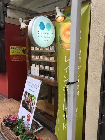 JR中央総武各線の吉祥寺駅、公園口より85m、徒歩約2分の距離にある、生フローズンヨーグルトの店「ウッドベリーズ(woodberry's) 本店」。