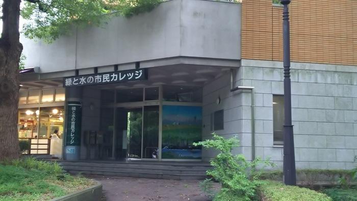 日比谷公園の霞門を入ってすぐの右側にある、緑と水の市民カレッジは、カフェや無料で利用できる図書館やギャラリーが入った施設です。さまざまな講座が開催されていて、座学やフィールドワークで東京の自然について学ぶことができます。