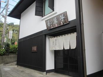 創業は1948年!北鎌倉で知らない人はいないほどの老舗がこちらの「御菓子司こまき」です。店内で美味しい和菓子と抹茶を堪能したら、お土産で美味しさのおすそ分けをどうぞ♪