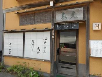 稲荷寿司が有名でお昼過ぎには売り切れることも多い「光泉」。確実に手に入れたいなら予約するのがおすすめです。