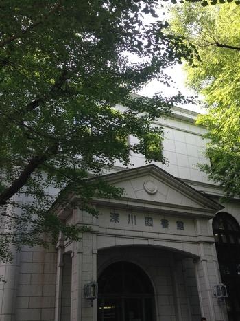 清澄庭園のすぐそばにあるモダンな建物が「深川図書館」です。緑に囲まれた図書館で、深川・清澄白河の歴史に触れてみませんか?