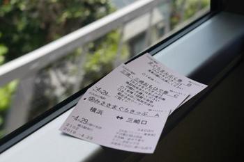 京急では「みさきまぐろきっぷ」というものが販売されています。
