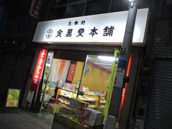 こちらも尾道の商店街にある和菓子屋さん。  尾道郵便局から徒歩2分程度の場所にありますよ。