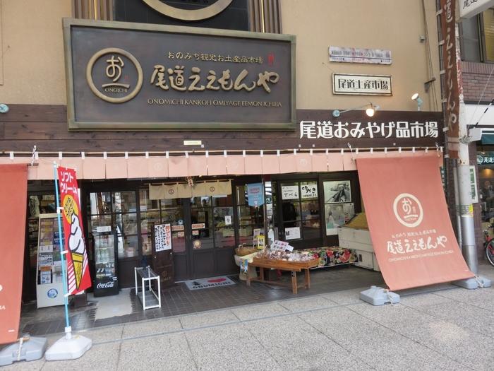尾道商店街にあるおみやげショップ。  尾道浪漫珈琲のすぐ横にあり、食品を中心に幅広いお土産を取り扱っていますよ。  ロープウェイをおりたところにも同じ店舗があります。