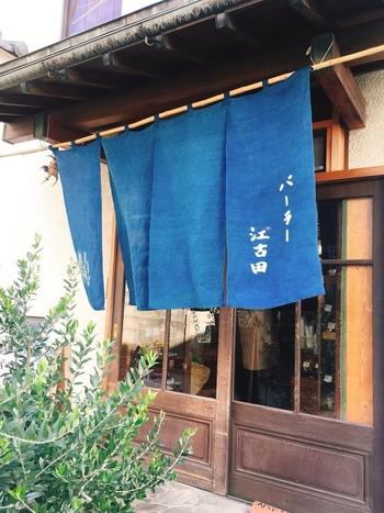 西武池袋線 江古田駅から徒歩6分。パン好きの皆さんには不動の人気店として知られている「パーラー江吉田」。オーナーは行列ができる人気店「Zopf(ツオップ)」にて、カフェスタッフの経験を経て、こちらのお店を2006年にオープンしました。