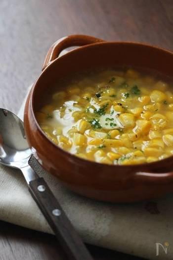 とうもろこしの実と芯を一緒にじっくりと煮込んだ、旨みがギュッと凝縮されたコーンスープ。シンプルな調味料で味を調えるだけで十分美味しいスープに仕上がります。