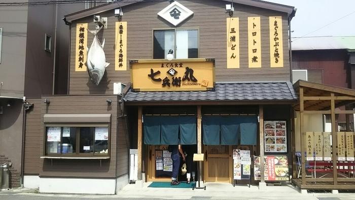マグロがどーんと吊るされているのが印象的なマグロと海鮮の専門店「まぐろ食堂 七兵衛丸」。三崎港「うらり」のちょうど裏側にあります。
