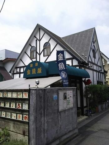 丸の内線・大江戸線の本郷三丁目駅から歩いて5分、ゆるやかな坂の途中にある洋館のような建物が「金魚坂」です。江戸時代から続く金魚の卸問屋で、その中の喫茶スペースがあるちょっと変わったお店です。