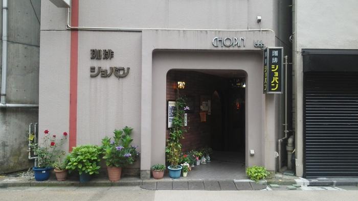 都営地下鉄の淡路町駅・小川町駅からそれぞれ歩いて3~4分の「珈琲ショパン」は、オフィスビルが立ち並ぶ界隈にひっそりと佇んでいます。