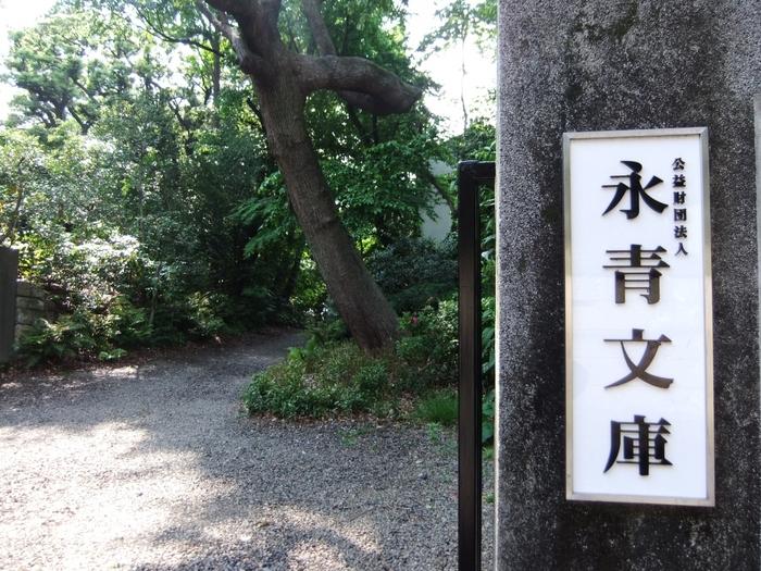 早稲田の駅からゆっくり歩いて20分ほど、都心とは思えないほど緑豊かな敷地に「永青文庫(えいせいぶんこ)」があります。この施設は、戦国時代から続いた大名・細川家の屋敷跡の一隅にあるんですよ。