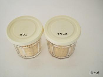 袋では管理しにくいゴマやきな粉は同じ形の瓶に詰め替えてラベルを貼ってわかりやすく。酸化を防ぐためにも冷蔵庫で保管するのがおすすめです。詰め替えることで、残量もわかりやすい◎